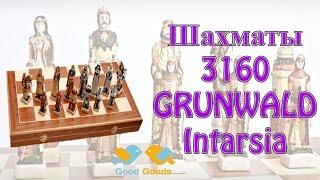 Шахматы 3160 GRUNWALD Intarsia. Купить шахматы с доставкой по Украине(, 2016-06-17T23:35:18.000Z)
