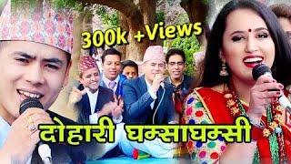 घम्सा घम्सी दोहोरी गुनियो चोली Guniyo choli/ Surya khadka & Sita shrestha