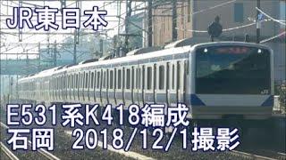 <JR東日本>E531系K418編成 石岡 2018/12/1撮影