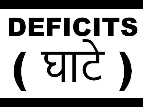 ECONOMICS: DEFICITS-घाटे  ( BUDGET FISCAL REVENUE EFFECTIVE PRIMARY DEFICIT )-deficit in hindi