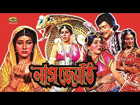Bangla Old Movie | Nagjoti | Full Movie || ft Jinat | Shuvroto | Nishat