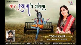 कर श्याम पे भरोसा हर पल है साथ तेरे | Kar Shyam Pe Bharosa | Toshi Kaur