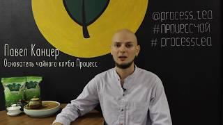 Лун Цзин / Колодец Дракон от чайного клуба Процесс