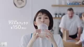 出演者:岡本玲 篇 名:「飲んでみてください。」篇 商品名:アイスカフ...
