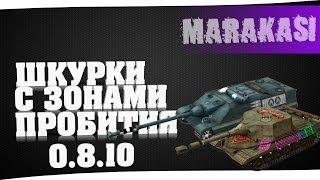 world of tanks шкурки с зонами пробития 0.8.10