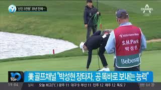 프로골퍼 박성현 3관왕…39년 만의 대기록 thumbnail