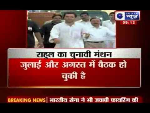 India News: Rahul Gandhi plans strategy for Vidhan Sabha elections