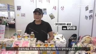 #다온나부산골목마켓페스티벌_천연제품전문, (주)#미미의…