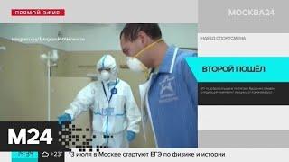 Еще 20 добровольцам ввели второй компонент вакцины от COVID-19 - Москва 24