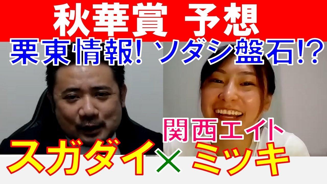 【秋華賞2021】関西エイト「ミッキ」とスガダイの注目馬大公開!