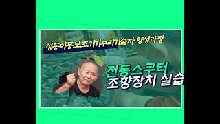 성동이동보조기기수리센터 (전동스쿠터 조향장치 실습교육)