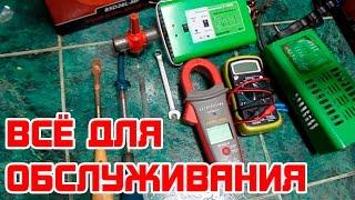 видео Оборудование для обслуживания аккумуляторов