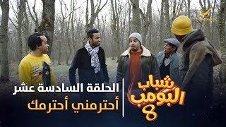 مسلسل شباب البومب 8 - الحلقة السادسة عشر