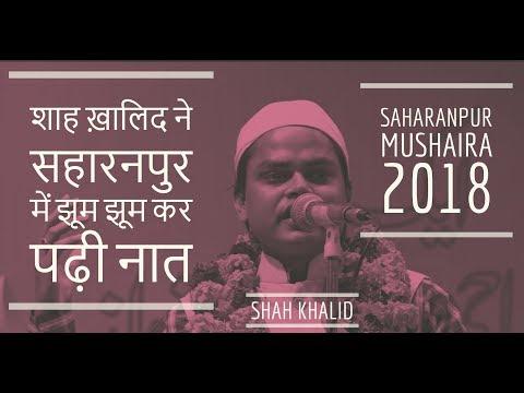 शाह ख़ालिद ने सहारनपुर में झूम झूम कर पढ़ी नात  Naat Shareef by Shah Khalid  Saharanpur Mushaira 2018