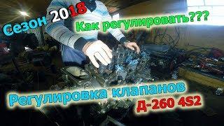 """17-д 2018 """"КАК РЕГУЛИРОВАТЬ КЛАПАНА Д-260."""""""