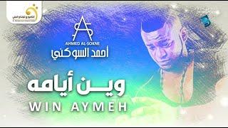 Ahmed Al-Sokne - Win Ayameh أحمد السوكني - وين أيامه
