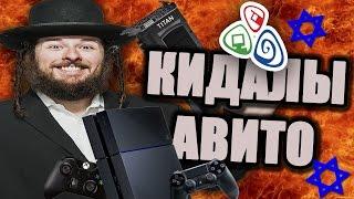 БАРЫГИ АВИТО #1 / PS4 за 8 000 рублей