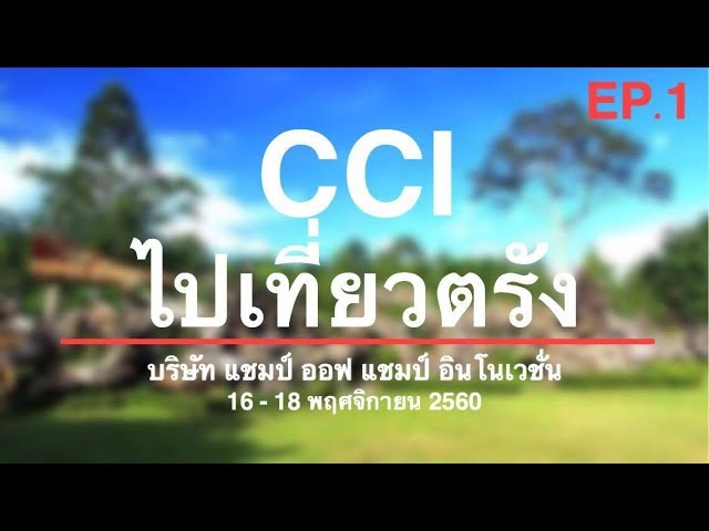 CCI ไปเที่ยวตรัง   16-18 November 2017   EP.1 [Full HD]