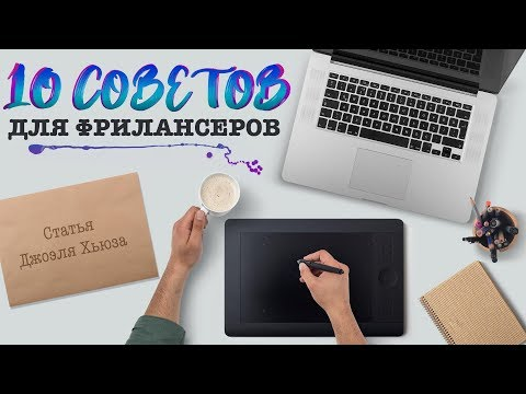 Видео Фрилансер заработок в интернете онлайн