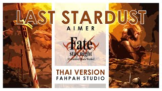 (thai Version) Last Stardust - Aimer 【fate/stay Night: Unlimited Blade Works】 By Fahpah Studio