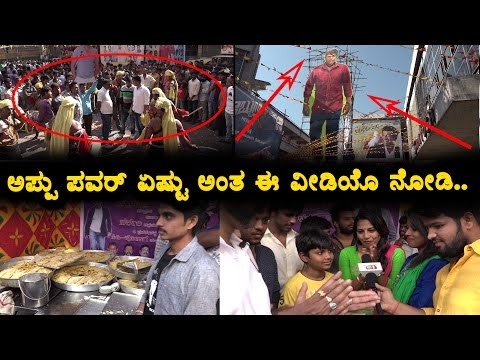 Appu craze in Bangalore theaters | Rajakumara Kannada Movie | Puneeth Rajkumar | Top Kannada TV