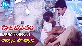 Chinnari Ponnari Kittayya Video Song | Swati Mutyam Movie Songs | Kamal Haasan, Raadhika | Ilayaraja