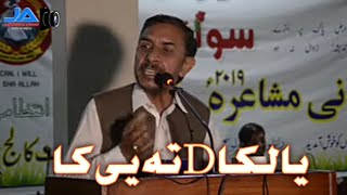#Funny #Pashto #Poetry by #Akbar Khan Mano