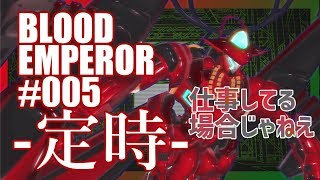 BloodEmperor #005-定時- thumbnail
