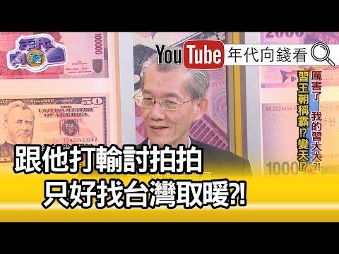 精華片段》明居正:告台灣同胞書竟是為了要…?!【年代向錢看】
