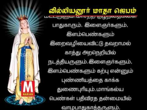 VILLIANUR MADHA PRAYER