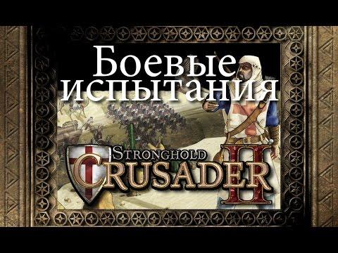 01. Альянс - Дыхание неверных - Stronghold Crusader 2 [Боевые испытания]