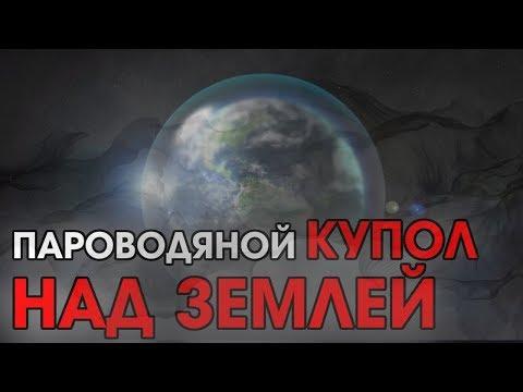 ПАРОВОДЯНОЙ КУПОЛ НАД ЗЕМЛЕЙ - Видео онлайн