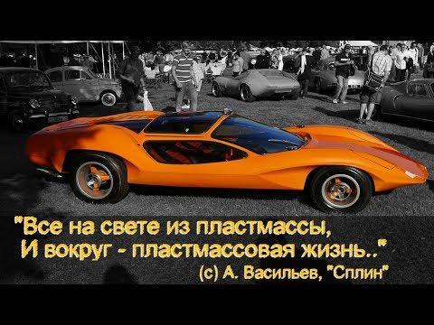 Топ 7 - Фантастические Авто из Стекловолокна