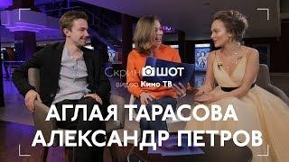Скриншот: звёзды фильма «Лёд» Александр Петров и Аглая Тарасова угадывают фильмы по одному кадру