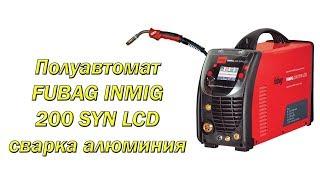 Сварка алюминия полуавтоматом FUBAG INMIG 200 SYN LCD