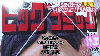 ビッグコミック 2017年 11/25 号「男の操」浜野謙太 シェアOK お気軽に ...