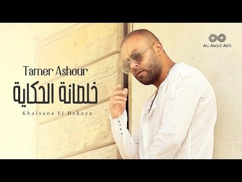 Tamer Ashour - Khalsana El Hekaya (Album Ayam) | 2019 | (تامر عاشور - خلصانة الحكاية (ألبوم أيام