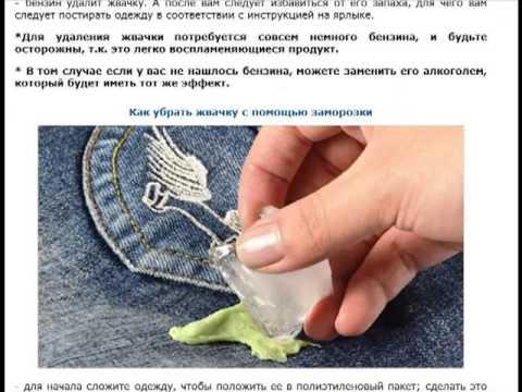 Как удалить с платья жвачку