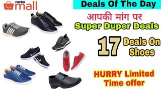 {LIMITED TIME} Paytm Mall 17 Deals on Shoes in cheap price. Grab it Fast.