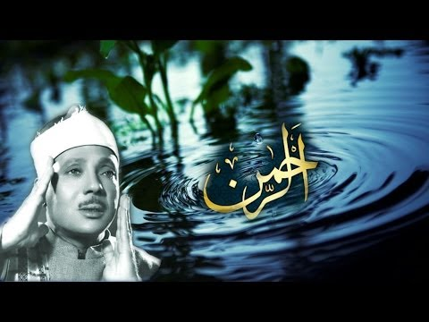 Qari Abdul Basit | Peak of youth | al-Qamar/al-Rahman | الرحمن | القاري عبد الباسط