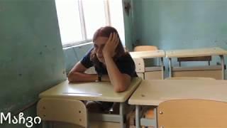სიტუაცია სკოლაში