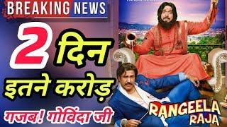 Rangeela Raja 2nd Day Box Office Collection | Rangeela Raja Box Office Collection | Govinda