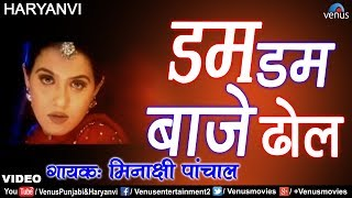 Video डम डम बाजे ढाेल | Dam Dam Baje Dhol | Minakshi Panchal | Latest Haryanvi Songs Haryanavi 2017 download MP3, 3GP, MP4, WEBM, AVI, FLV Juli 2018