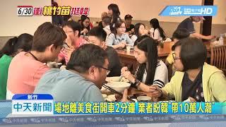 20190623中天新聞 6/30新竹大會師! 附近商家「備足料」期待韓流商機
