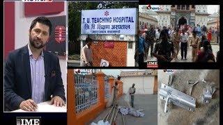 शिक्षण अस्पतालको विजोक, शौचालयमा चुकल समेत छैन । मोदीको चाकडीकी जनकपुरको सफाई ?