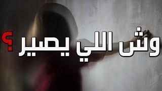 قصص جن : وش اللي يصير  ؟