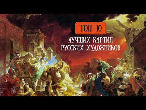 ТОП-10 лучших картин русских художников