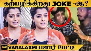Pollachi Issue – Actress Varalaxmi SarathKumar Interview