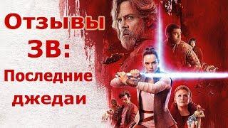 Отзывы о фильме Звёздные войны: Последние джедаи