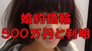 安田美沙子 婚約指輪は500万円と漏らす 【関連動画】 ・安田美沙子-MYラ...